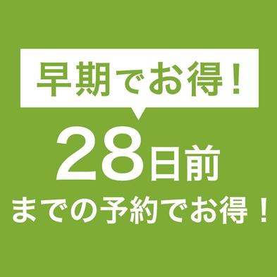 【さき楽28】【早期でお得】28日前までの早割りプラン/食事なし