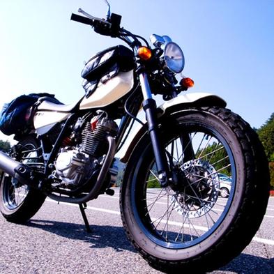 【屋根付 駐車場】オートバイ・ロードバイク・マウンテンバイクの方に最適♪愛車を大事に保管 1泊2食