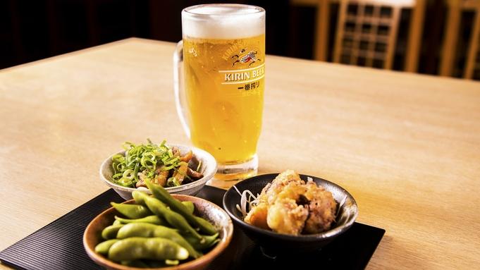 ◆晩酌セットプラン◆「おつまみ3種」&「ビール1杯」サービス♪〜なんと2杯目半額〜