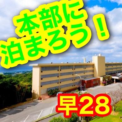 【早割28 15%OFF】早めの予約でお得に!のんびり沖縄本部ステイ(素泊り)