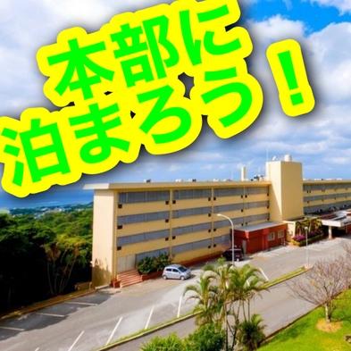 沖縄を満喫!ゆったりステイプラン(朝食付)