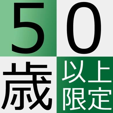 ◆【50歳以上限定】大露天風呂の宿で温泉三昧!〜松会席〜≪夕朝食付≫