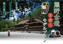 熊野古道を歩くモデルプラン