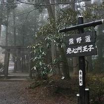 熊野古道『発心門王子』