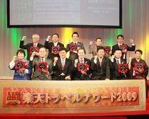 2009年楽天アワード金賞、エンタメ賞受賞式
