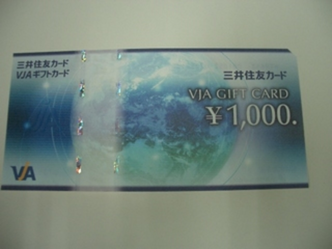 ビザカード