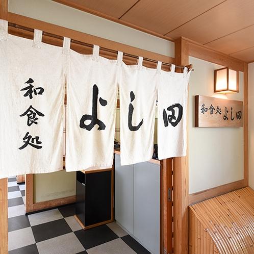 *「和食処よし田」/メニューは料理長こだわりの会席やお膳が中心。越後の銘酒もお楽しみください。