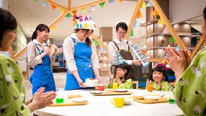 """【お祝い】<花火付きケーキ>夕食レストランで提供☆""""Happy Birthday""""を歌おう(130)"""