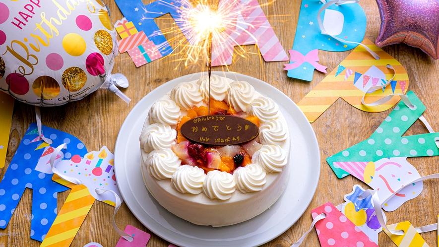 ホールケーキでお祝いしよう