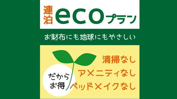 【ECO連泊】長期宿泊でお得に!7泊以上の宿泊はこちらへ♪