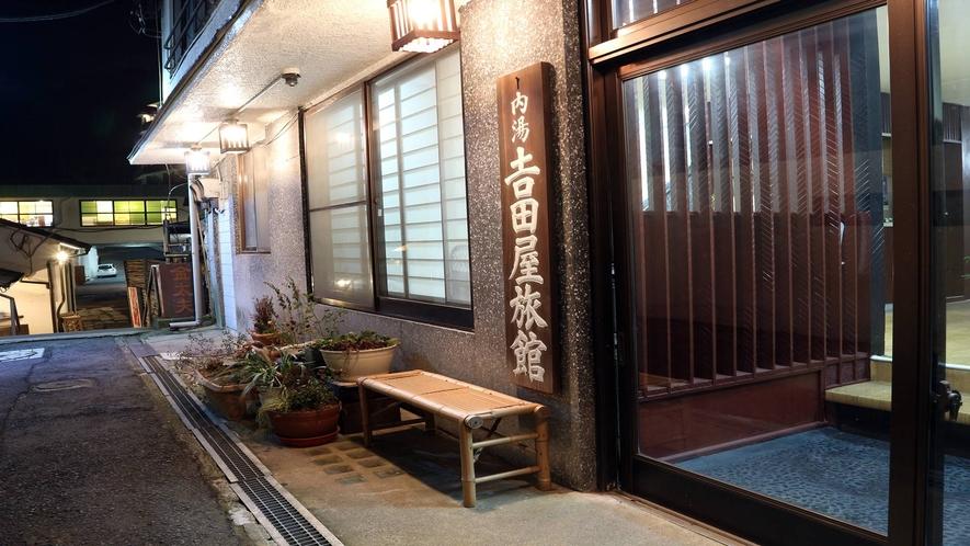 *[外観]伊香保最古の「内湯」と湯量豊富な「黄金の湯」が温泉通に人気!