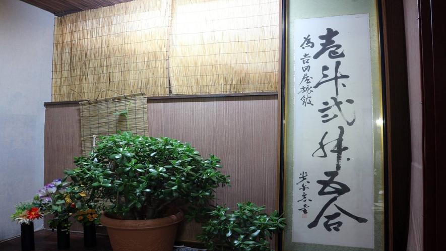 *[館内一例]昭和の風情を色濃く残した館内