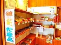 【売店】ご当地・鏡野町名物のお土産物をたくさん揃えております!