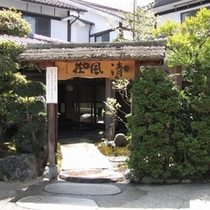 【 外観(玄関前) 】 当館の入口は、旅館の趣を大切にした造りとなっております