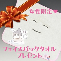 【女性限定】今治タオルのフェイスパックタオルプレゼント