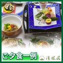 【 夕食一例 】旬の素材を「会席」の献立に入れております ※この次の画像から、夕食の写真を掲載