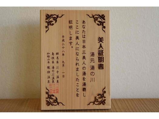 【日本三美人の湯】美人証明書GETプラン