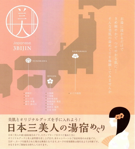 日本三美人の湯宿めぐり