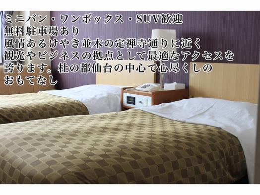 連泊のお客様限定 ファミリーECOプラン(朝付)
