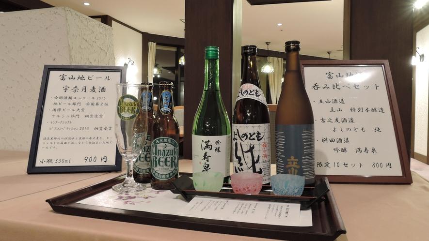 *【富山の地酒】お食事と一緒にいかがですか?