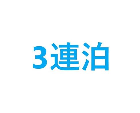 3連泊プラン【朝食付き】
