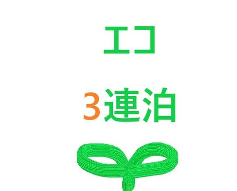 エコロジー連泊プラン 【3連泊朝食付き】