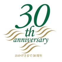 30周年ロゴマーク