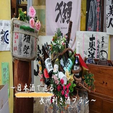 【楽天トラベルセール】【★大人気企画★】★日本酒で巡る!!長州利き酒セットプラン♪