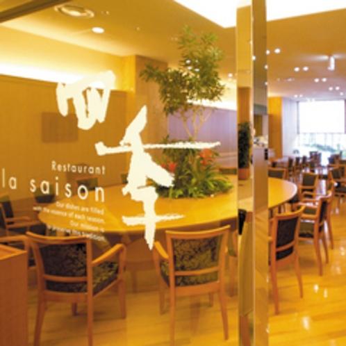 ≪レストラン≫地元の土佐郷土料理や和食・洋食様々なメニューをご用意しております。