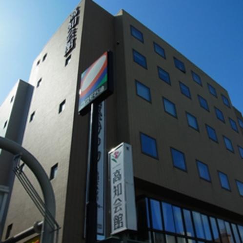 ≪外観≫市の中心部に位置し、高知城など、土佐路の観光エリアへの拠点に便利です。