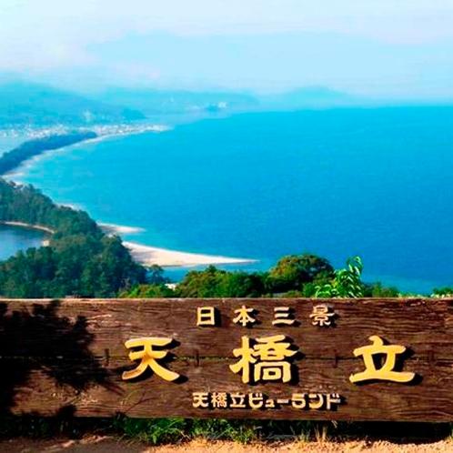 日本三景「天橋立」へは約15分