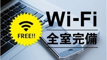 wi-fi全館使用可能♪