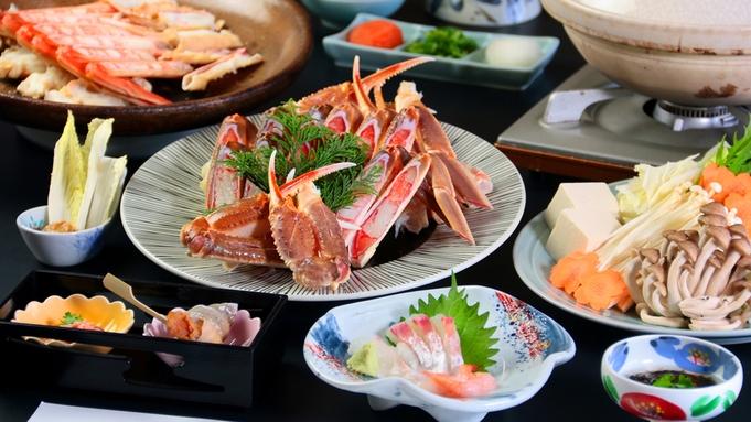 タグ付きブランド蟹のフルコース「活カニフルコース」【1泊2食付】