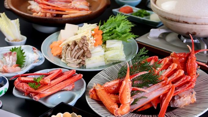 【食欲の秋】日本海で獲れた地魚造り盛り×カニ刺し付香住ガニコース【1泊2食付】
