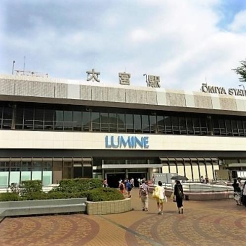 大宮駅まで京浜東北線(乗り換え無し)で約20分