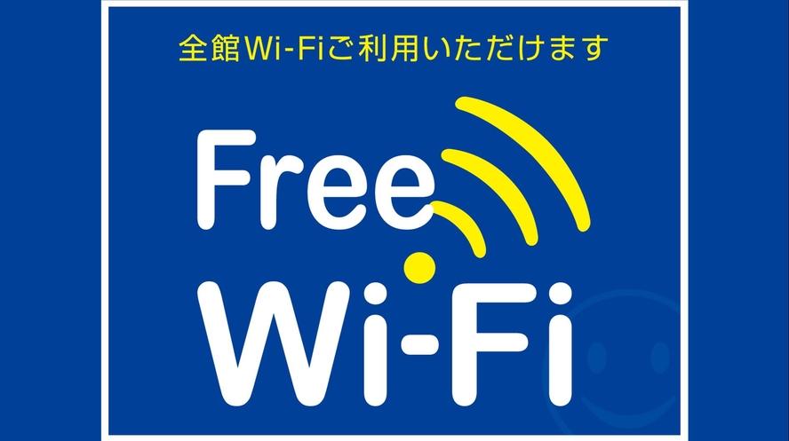 全館Wi-Fi可能 客室内には有線LANもご用意