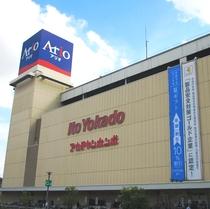 アリオ川口 徒歩5分 大型のショッピングセンターで映画館もあります。