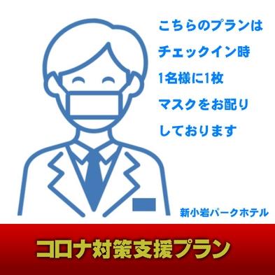 【数量限定/期間限定】コロナに負けるな!マスクつきプラン