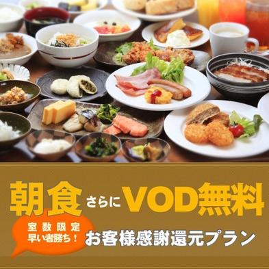 【お見逃しなく】VOD視聴無料!さらに60種類から選べる和洋ビュッフェ朝食つき 感謝還元プラン