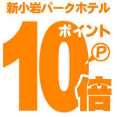 夕食2000円券+朝食+ポイント10倍+12時アウト全部無双プラン 感謝感謝の倍返し!