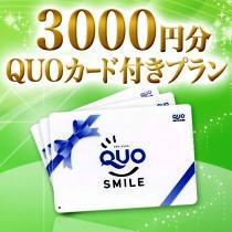 3000円クオカードつきプラン