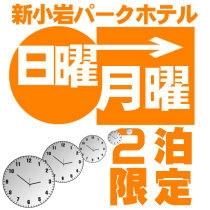 【日曜・月曜限定】2連泊合計8,800円プラン