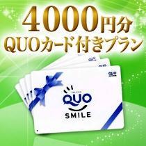 4000円クオカードつきプラン