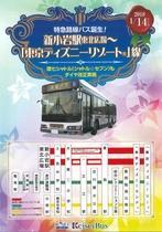 新小岩パークホテル裏のバスロータリー発のTDR行きバスをご利用ください