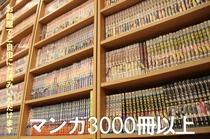 お部屋で自由に楽しめるマンガが3000冊以上