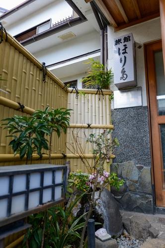 玄関(正面)ほり多の標識