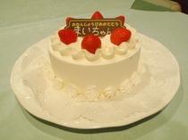 記念日のケーキ