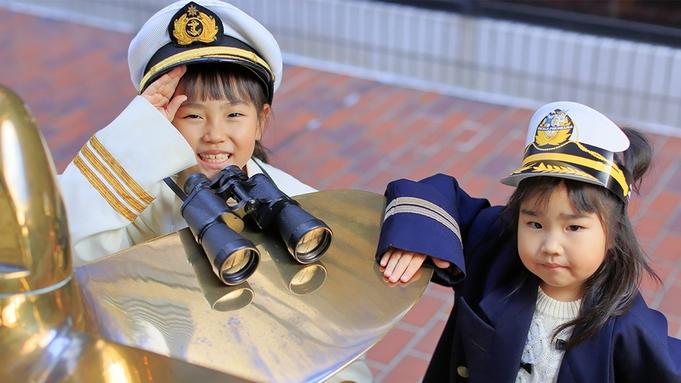 【素泊まり/横浜・八景島シーパラダイス】海の生ものと触れ合う!子供も楽しめる<アクアリゾーツパス付>