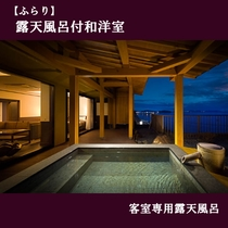 【ふらり】露天風呂付和洋室の一例