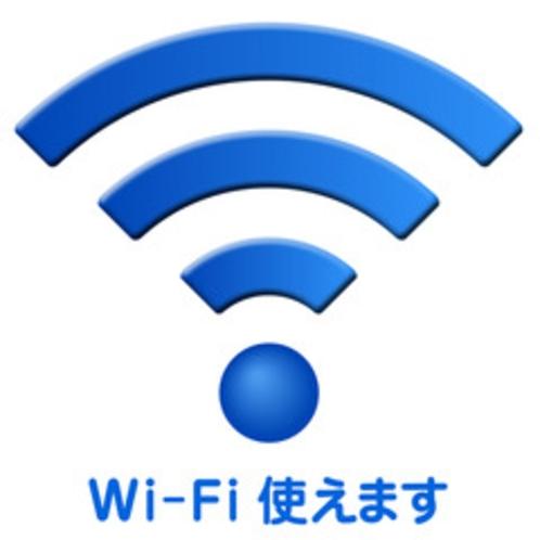 全館においてWi-Fiによる無料インターネット接続サービスをご利用可